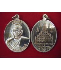 เหรียญรูปไข่เจริญพร 88 เนื้อทองแดง