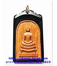 สมเด็จเสาโบสถ์ พิมพ์พระประทาน หลวงปู่เหรียญ วัดหนองบัว จ.กาญจนบุรี ประมูลงาน ค้าขาย รับราชการ