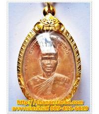 ***NEW!!!เหรียญพระอาจารย์ตี๋เล็ก รุ่นชนะชัย (เลี่ยมทองคำ) ตอกโค๊ดพิเศษ!!! ชนะ ๙๙๙ ประการ (๑๐๘)จารมือ