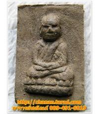 ***NEW!!!พระหลวงปู่ทวด พ.ศ. 2540 หลังสถูป อ.นอง (รุ่นเสาร์ 5) พิมพ์สี่เหลี่ยมกรรมการใหญ่ (องค์ครู)