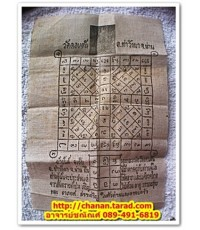 ***NEW!!!ผ้ายันต์ธงชัย หลวงพ่อวัดดอนตัน (สวยมาก) เมตตาขั้นสุดยอด เรียกเงินทองขั้นสูงสุด เสริมธุรกิจ