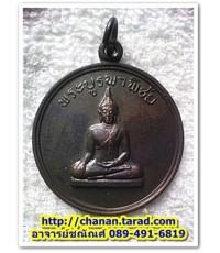 ***NEW!!!เหรียญพระบูรพาพิชัย สหภูมิปราจีนภราดร จ.ปราจีนบุรี ปี 2514 เสริมอำนาจวาสนาชั้นสูง เพิ่มฤทธิ