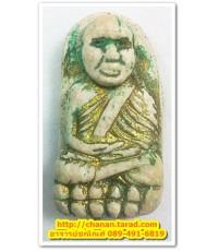 ***NEW!!!พระหลวงปู่ทวด พิมพ์พระรอด องค์ที่ 2 คราบเขียว ปัดทอง ฝังตะกรุด 1 ดอก หลังโรยแร่ดูดทรัพย์ อา