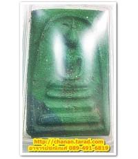 ***NEW!!!พระสมเด็จผงยาวาสนา สัตตศิริวังหน้า (สีเขียวก้านมะลิ) โรยผงตะไปทอง หลังรัชกาลที่ 5 เรียกเงิน