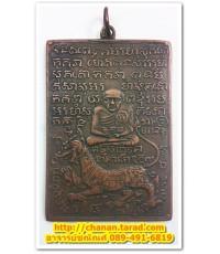***NEW!!!เหรียญหลวงปู่เผือก (ขี่ราชสีห์) รุ่นแรก วัดสาลีโข ปี 2507 เป็นมหาอำนาจแก่ผู้ครอบครอง