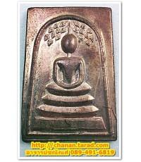 ***NEW!!!สมเด็จปรกโพธิ์ หลวงพ่อแพ เสาร์ 5 แพ 89 ปี 2536 ผิวไฟเดิม เรียกเงินทองขั้นสูงสุด ขายที่ดิน ข