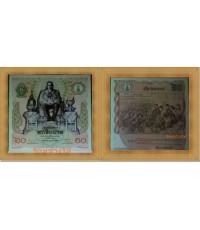 บัตรธนาคาร ชนิดราคา 60 บาท ปี 2530