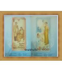 ธนบัตรที่ระลึก ไม่หมุนเวียนชนิด 100 บาท สมเด็จพระบรมราชินีนาถ ครบ 6 รอบ ปี 2547