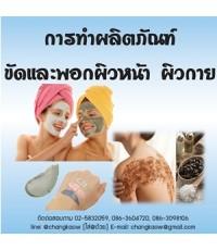 วันพุธที่ 12 มิ.ย.2562 เรียนการทำผลิตภัณฑ์ Natural Mask  Scrub for  Face and Body