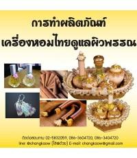 วันเสาร์-วันอาทิตย์ที่ 24-25 ก.พ.2561 เรียนการทำผลิตภัณฑ์เพื่อความงามด้วยเครื่องหอมไทย