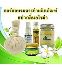 วันอาทิตย์ที่ 25 ก.พ.2561 เรียนการทำผลิตภัณฑ์สปากลิ่นอะโรม่าตามหลักเภสัชกรรมไทย