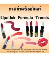 วันพฤหัสบดีที่ 28 มี.ค.2562 เรียนการทำผลิตภัณฑ์The Best Lipstick Trends