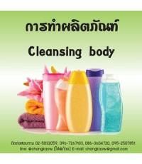 วันเสาร์ที่ 16 พ.ย 2562 เรียนการทำผลิตภัณฑ์ทำความสะอาดผิวกาย (Cleansing body  Care Products)