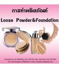 วันเสาร์ ที่ 2 พ.ย  62 เรียนทำผลิตภัณฑ์Loose Powder and Foundation