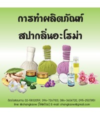 วันเสาร์ ที่ 12 ต.ค 62 เรียนการทำผลิตภัณฑ์สปากลิ่นอะโรม่าตามหลักเภสัชกรรมไทย