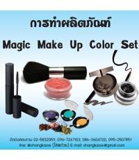 วันอาทิตย์ ที่ 10 พ.ย 2562 เรียนการทำผลิตภัณฑ์ Magic Make Up Color Set