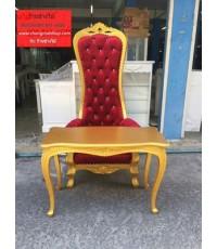 เก้าอี้เจ้าหญิงสไตล์หลุยส์ เก้าอี้เจ้าหญิงสปา