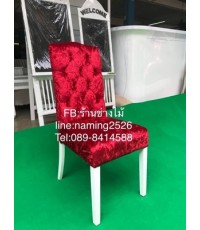 เก้าอี้เจ้าหญิงราคาถูก  สินค้าจัดรายการราราถูก เพียง 2800