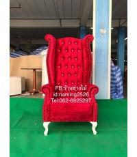 เก้าอี้สปา สไตล์วินเทจ เก้าอี้สปาราคาถูก