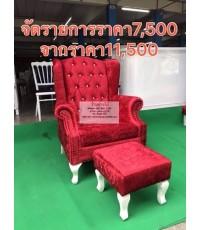 เก้าอี้เจ้าหญิงสปา สินค้าจัดรายการราคาเพียง 7500 จากราคา 11500 ราคาถูกจากโรงงาน