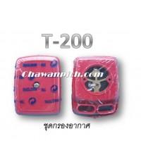 อะไหล่ ชุดกรองอากาศ T-200