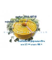 สายพ่นยา Wasabi WAB-H8510 100ม.
