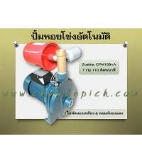 ปั้มหอยโข่งอัตโนมัติ Zushita CPM158+A