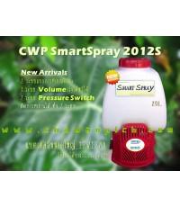 เครื่องพ่นยาสะพายหลัง ใช้แบตเตอรี่ CWP SmartSpray 2012S (Clip)