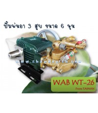 ปั้มพ่นยา 3 สูบ WT-26 (อัตโนมัติ)