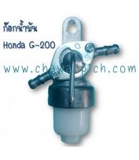 ก๊อกน้ำมัน Honda G200 No.3