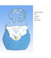 กระเป๋าถักบเล็ก สีฟ้า