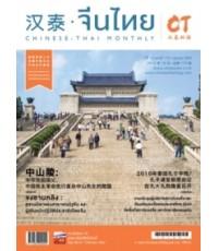 นิตยสารจีนไทย ฉบับ 173 เดือนตุลาคม 2559