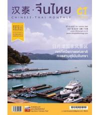 นิตยสารจีนไทย ฉบับ179 เดือนเมษายน 2560