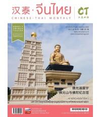 นิตยสารจีนไทย ฉบับ181 เดือนมิถุนายน 2560