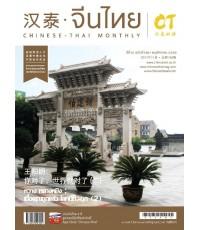 นิตยสารจีนไทย ฉบับ186 เดือนพฤศจิกายน 2560