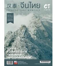 นิตยสารจีนไทย ฉบับ187 เดือนธันวาคม 2560