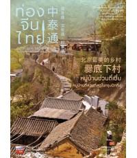นิตยสารท่องจีนไทย ฉบับ 005 เดือนมิถุนายน 62