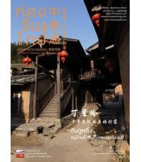 นิตยสารจีนไทย ฉบับ004  เดือน พฤษภาคม 62