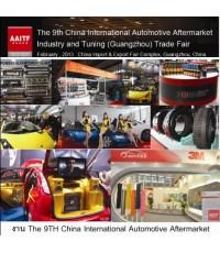 อะไหล่รถยนต์แฟร์International Automotive Aftermarket (กวางโจว์) สนใจติดต่อ088-289-1038 คุณ.หยก