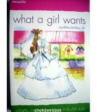 ตอบได้ไหมว่าหัวใจน่ะ..รัก WHAT A GIRL WANTS.