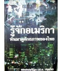 รู้จักอเมริกาหันมาดูศักยภาพของไทย