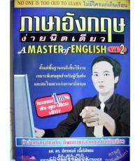 ภาษาอังกฤษง่ายนิดเดียว  A MASTER OF ENGLISH VOL.2