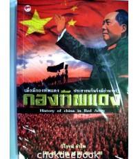 กองทัพแดง HISTORY OF CHINA IN RED ARMY
