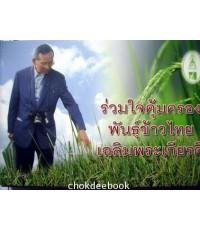 ร่วมใจคุ้มครองพันธุกรรมข้าวไทย