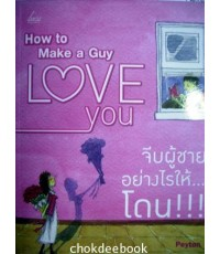 how to make a gay love you จีบผู้ชายอย่างไรให้โดน