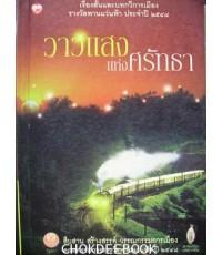 วาวแสงแห่งศรัทธา เรื่องสั้นและบทกวีการเมือง รางวัลพานแว่นฟ้า ประจำปี 2548