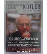 Kotler on marketing การตลาดฉบับคอตเลอร์