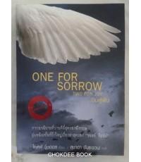 One of sorrow two for joy … บินสู่ฝัน