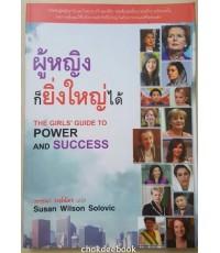ผู้หญิงก็ยิ่งใหญ่ได้ THE GIRLS\'GUIDE TO POWER AND SUCCESS