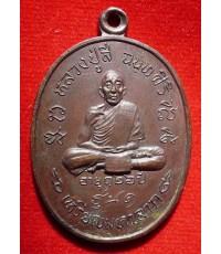 เหรียญมหาลาภ หลวงปู่สี วัดเขาถ้ำบุญนาค มีโค้ท(1)